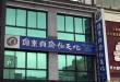 Une chaîne de yoga possédant 15 studios à Taiwan ferme brusquement