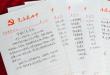Les membres du Parti Communiste chinois doivent prouver leur allégeance en réécrivant la Constitution de 15 000 caractères à la main